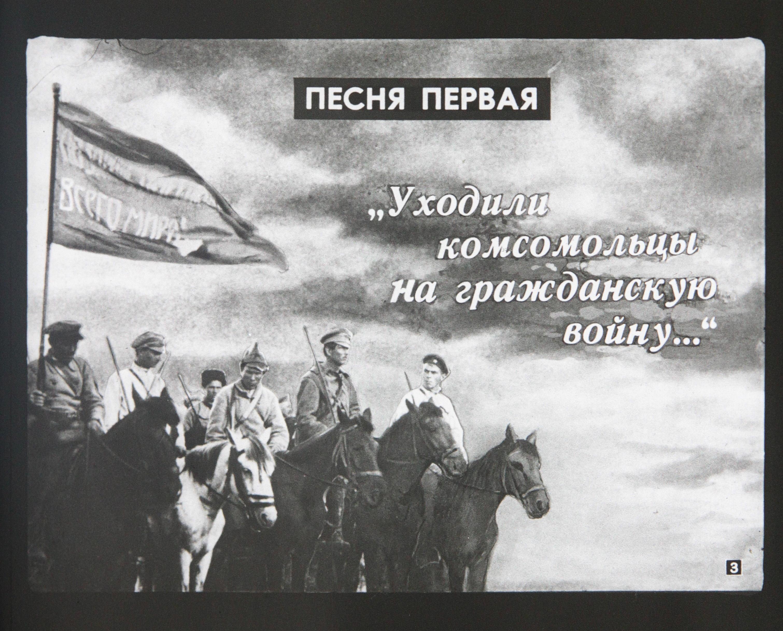Filename: владимир рекшан 'уходили комсомольцы' 07 11 mp3.