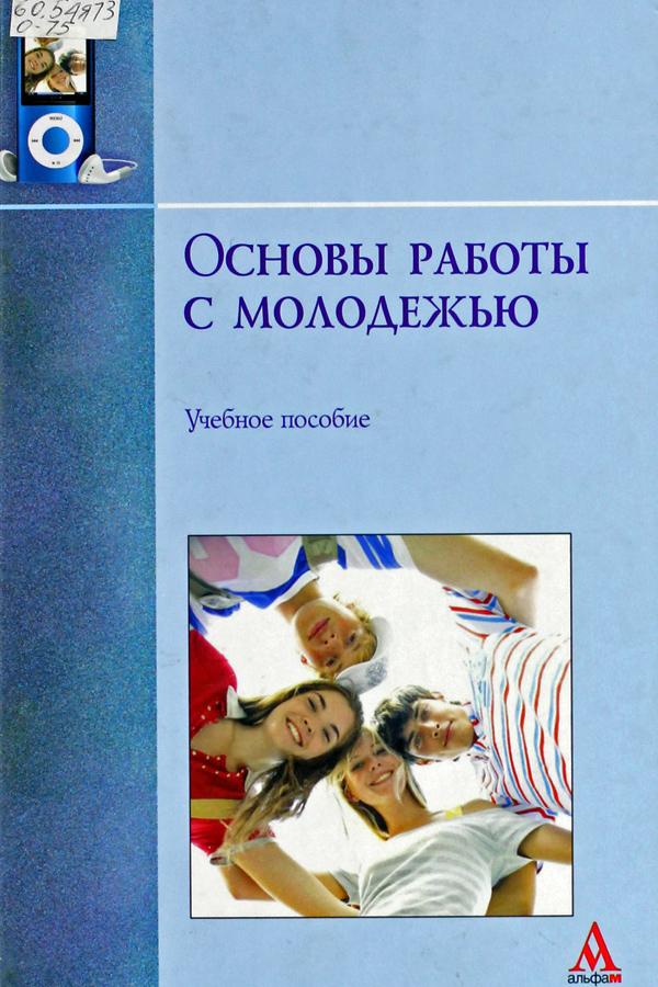 Технологии Социальной Работы С Молодежью Учебник
